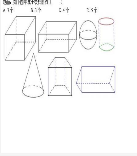 求球,圆柱圆锥圆台,棱柱棱锥棱台特征与区_高