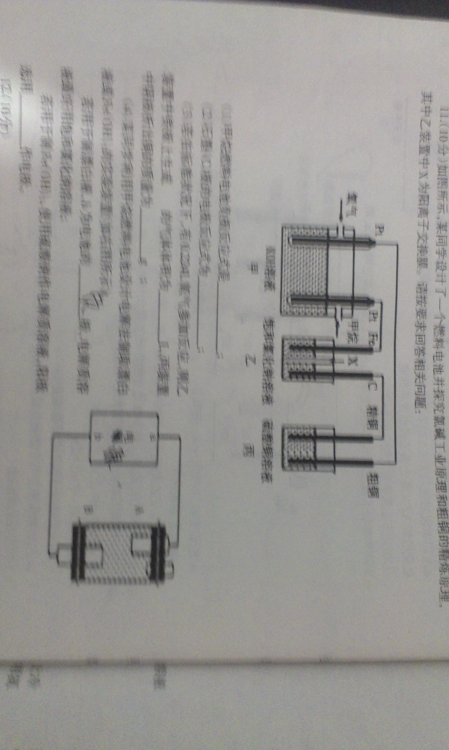 化学原电池