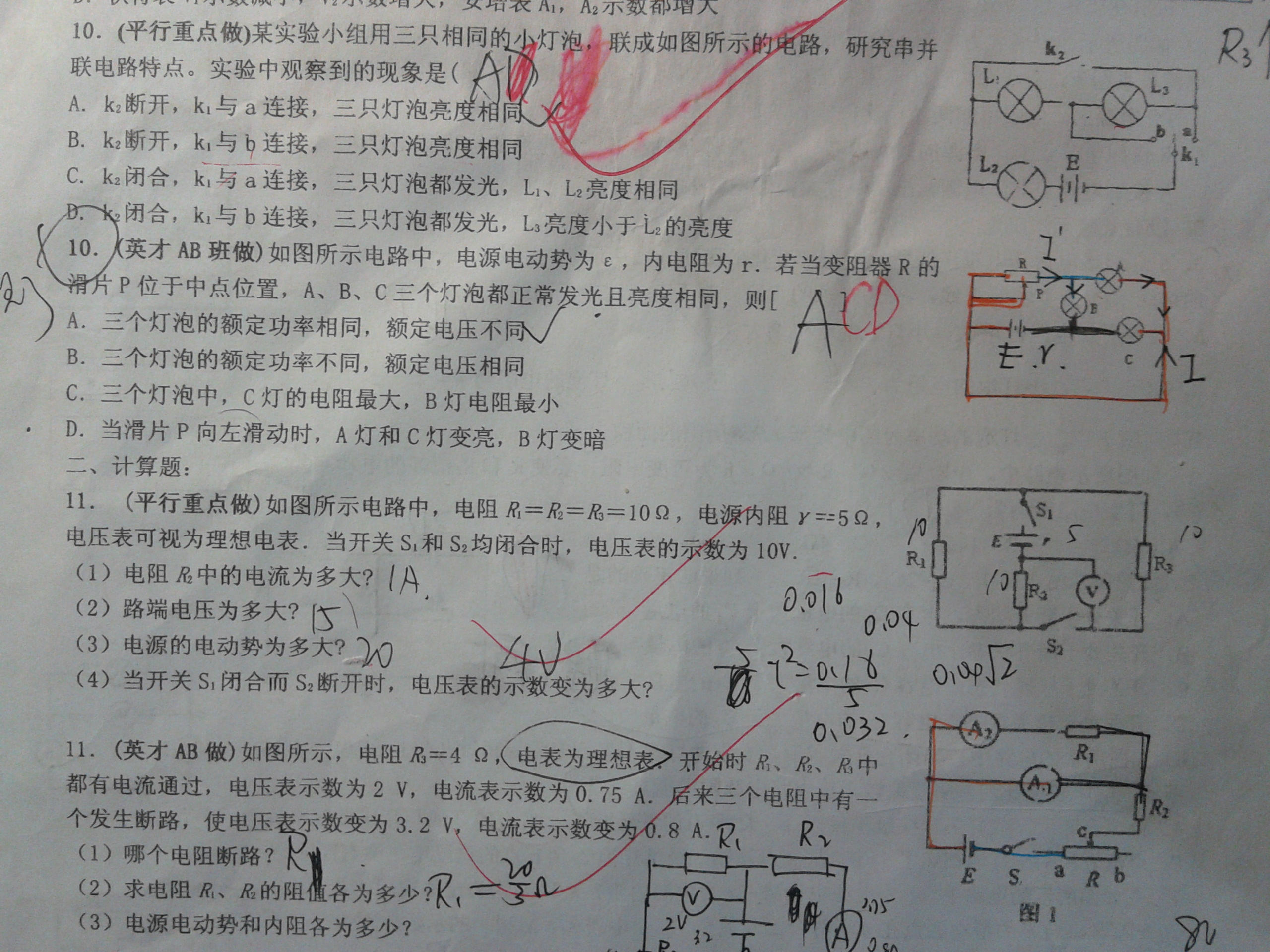 高中物理电学_电磁学_物理