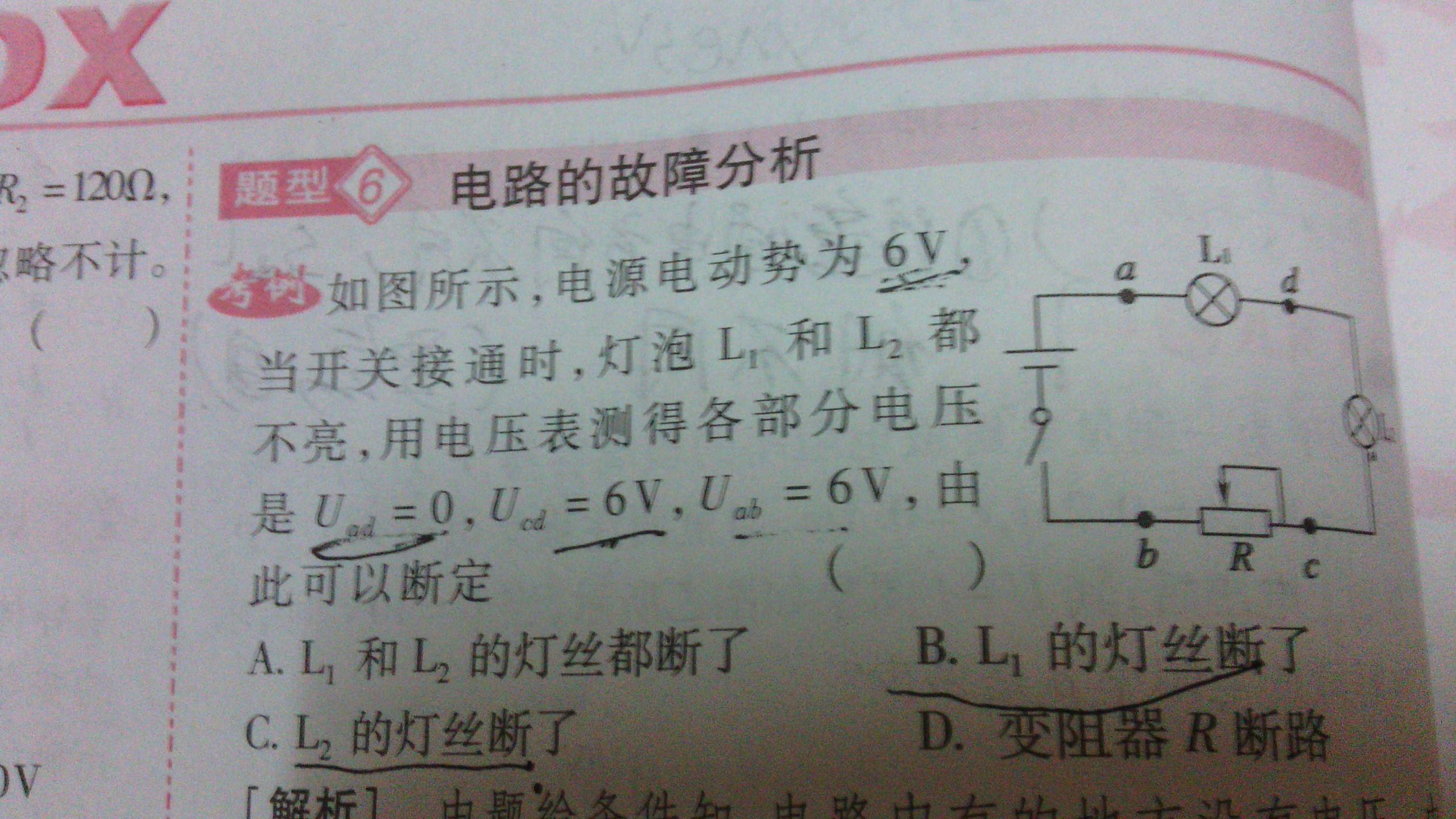 电路故障分析_高三物理电磁学