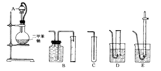 结构式,有人设计了用无水酒精与钠反应的实验装置和测定氢气体积的