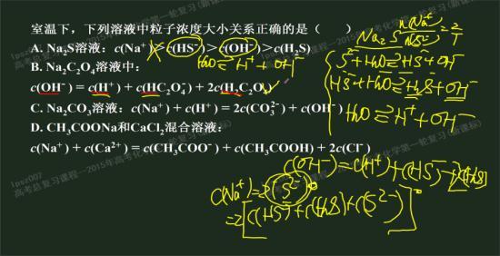 b中h元素为什么等于氢氧根离子的浓度