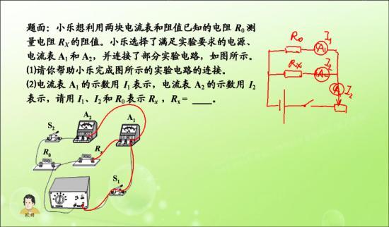 求单表测电阻的电路图,表达式,(电流表和_初三物理和