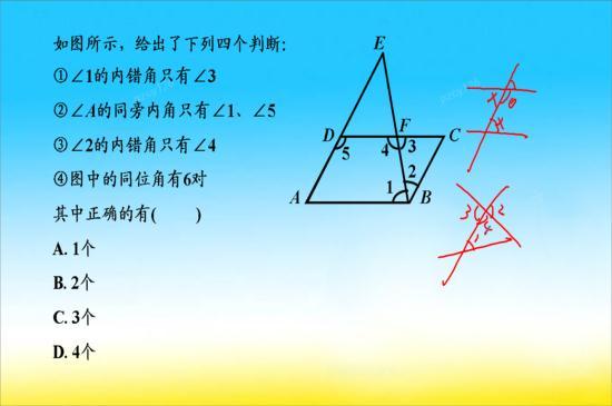 数学 几何图形的初步认识  修改问题标题还能输入 40字 确认修改 取消图片