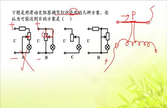 变阻器箭头是什么意思_初三物理
