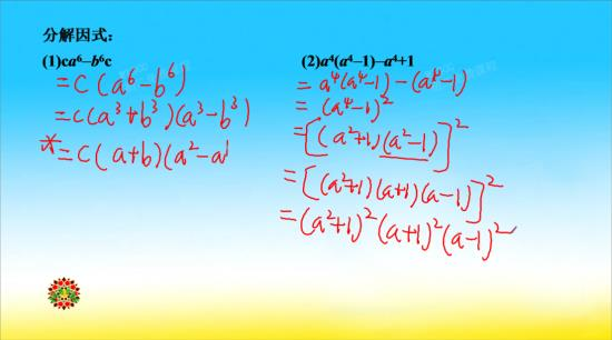 什么是十字相乘法?