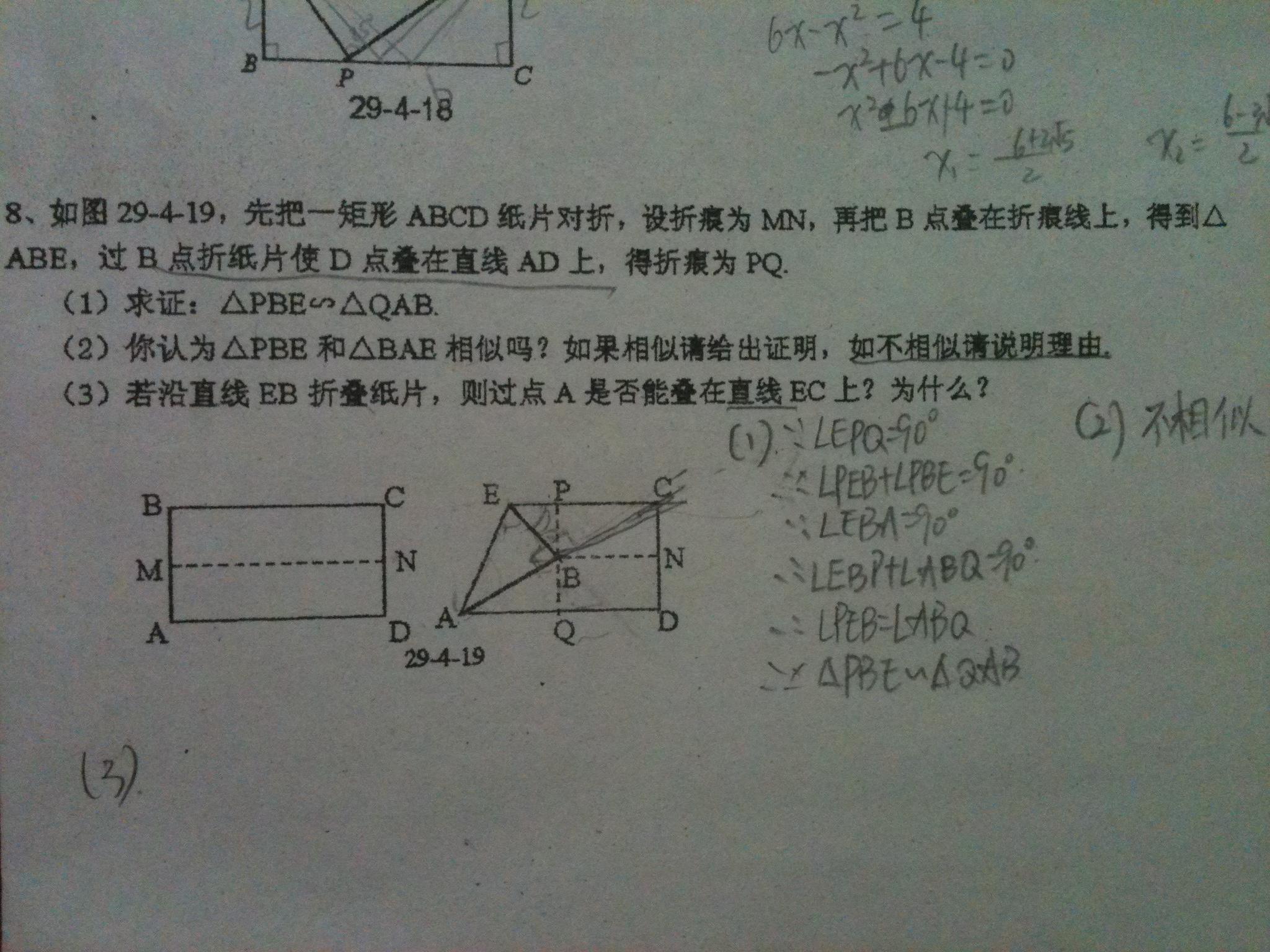 相似三角形_几何图形的初步认识_数学_初三_简单学习