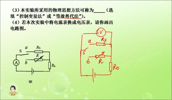 为什换成电压表时不可以没有r0呢 我觉_初三物理电和磁