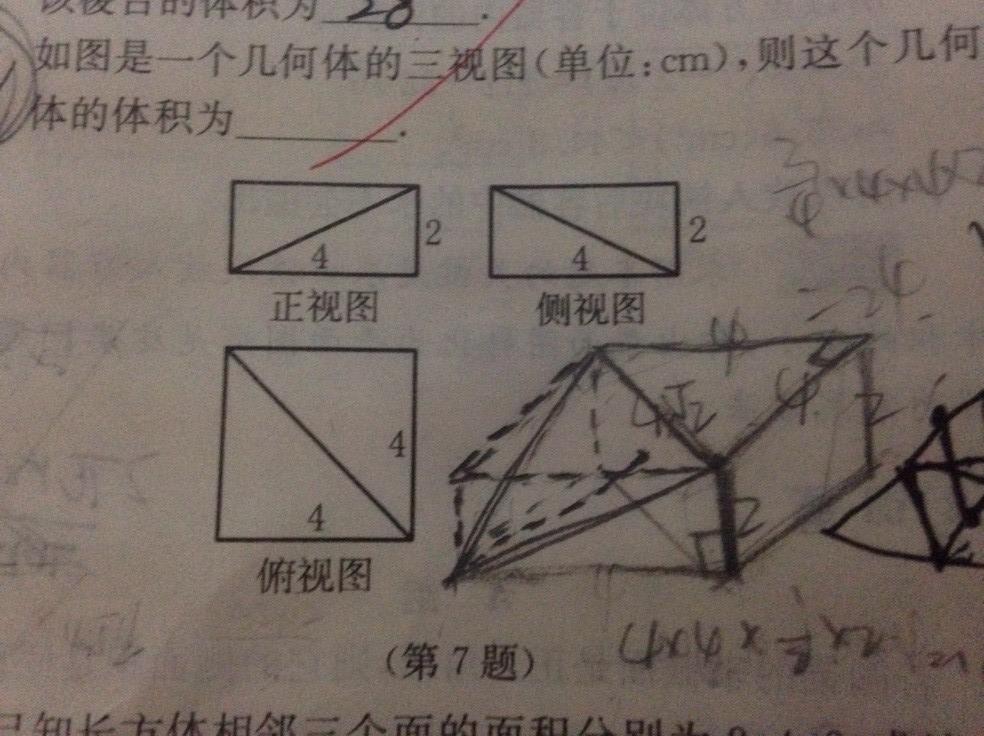 高二数学立体几何