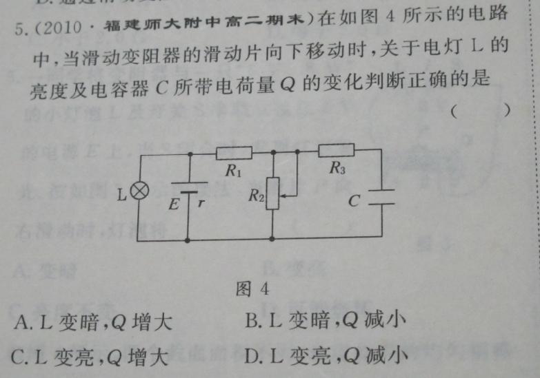 物理闭合电路欧姆定律问题