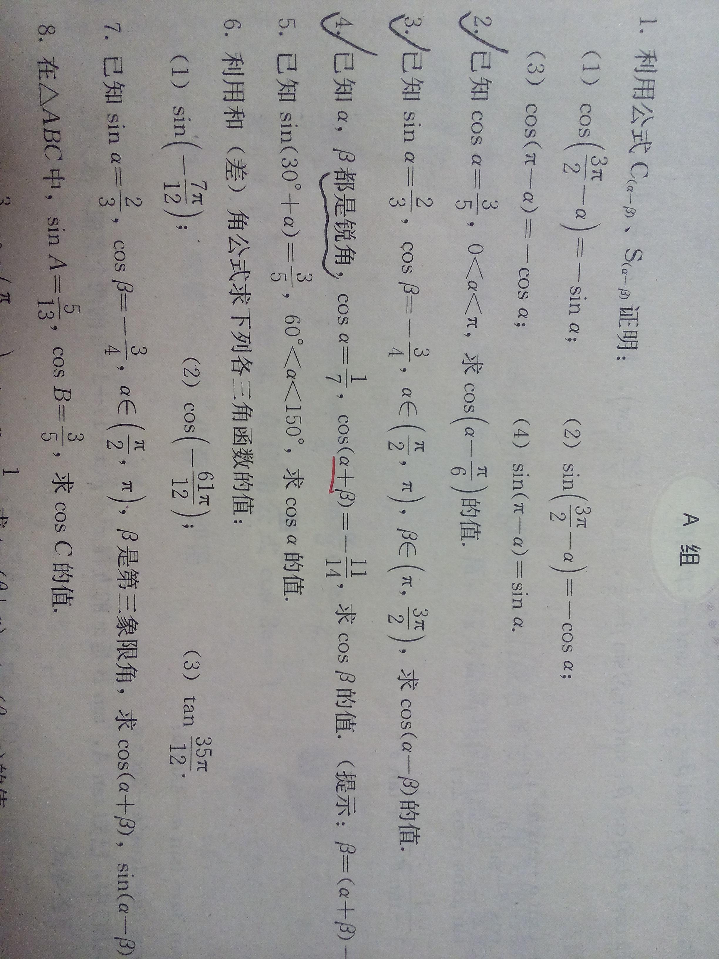 数学必修四课本习题_高一数学三角函数