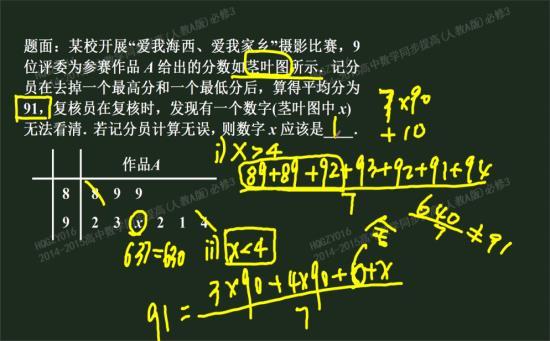 求数学必修3的知识点总结