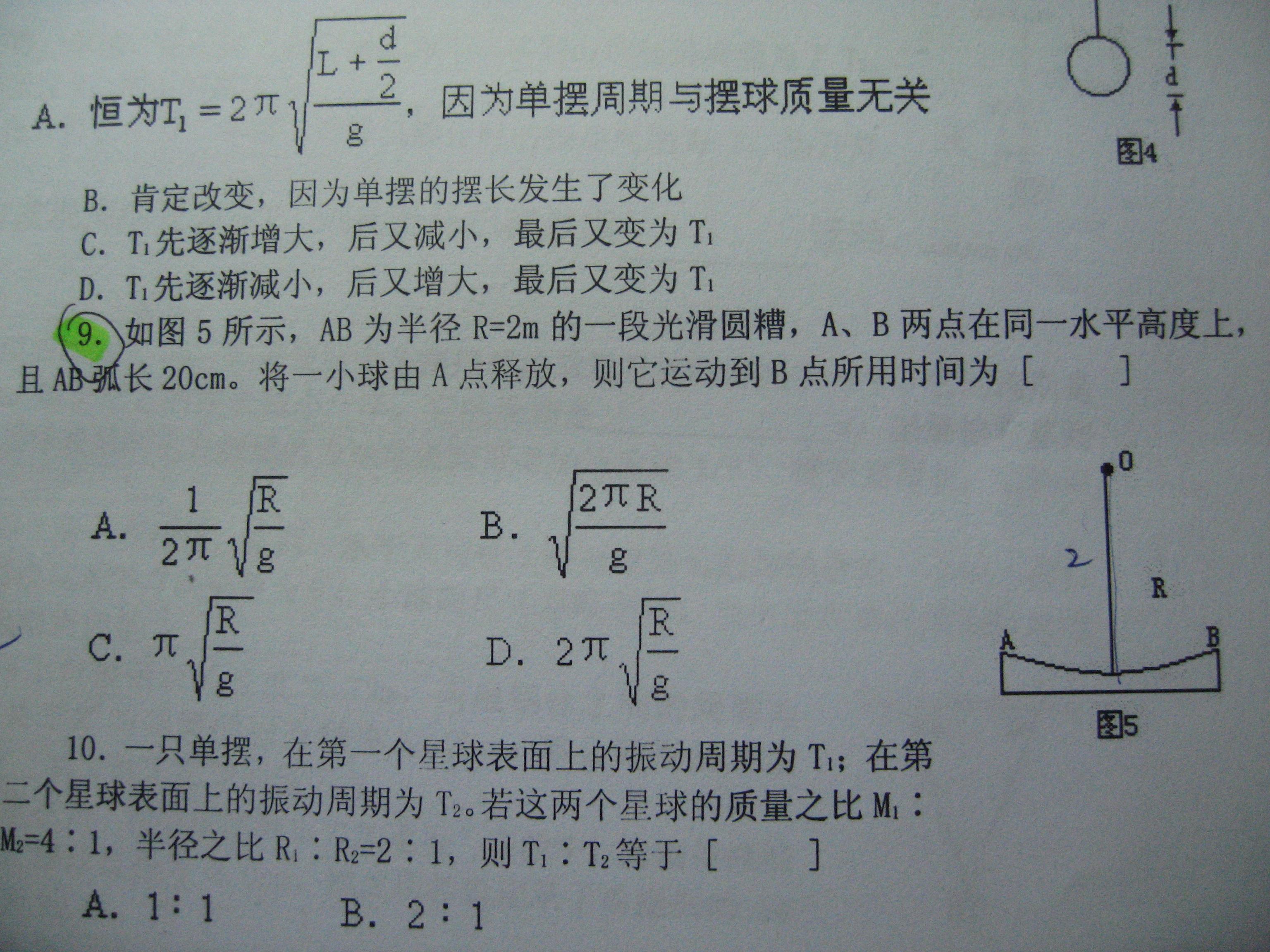 物理机械运动_不确定_物理