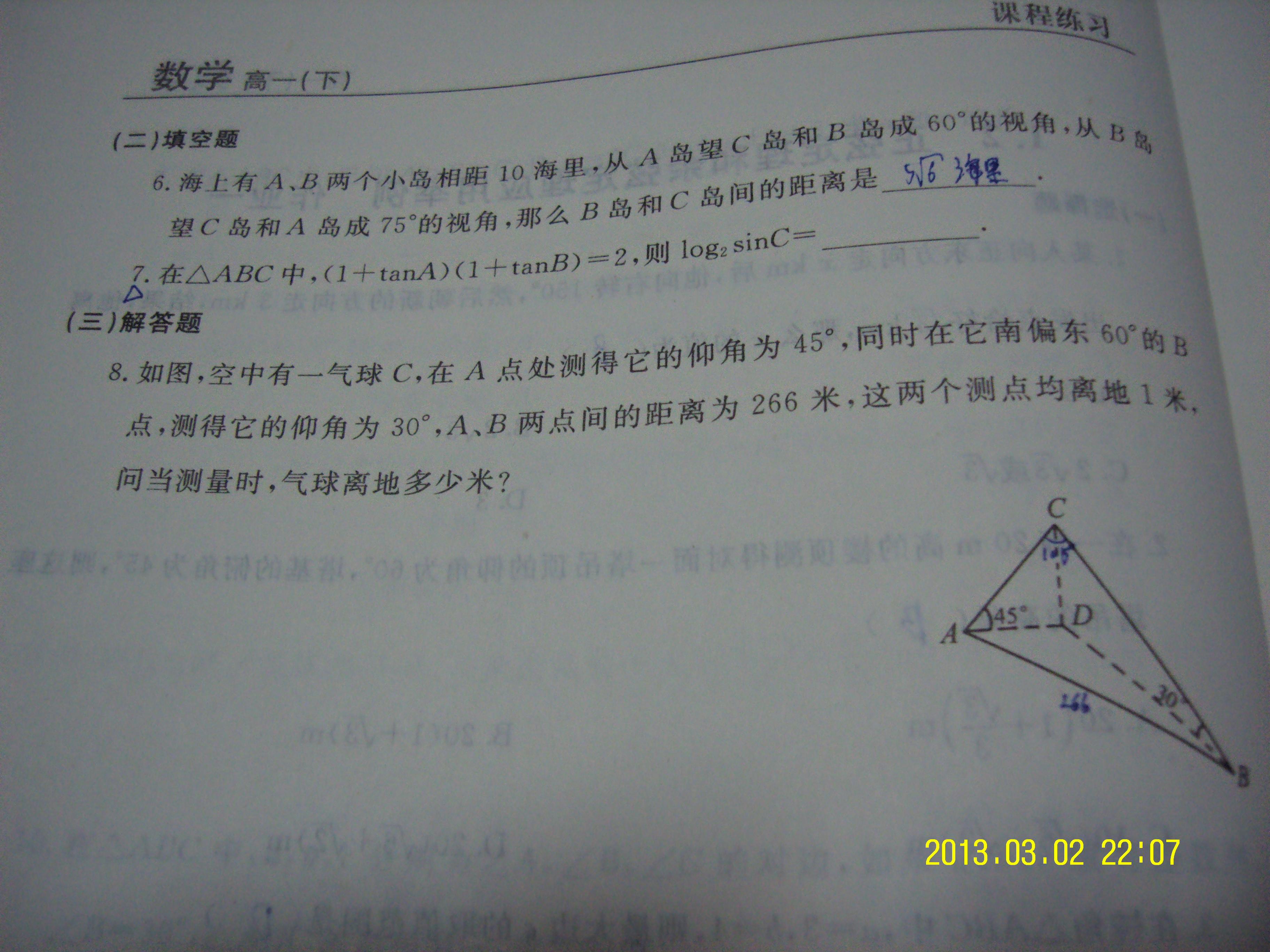正余弦定理应用计算题(好像跟立体几何有关)_