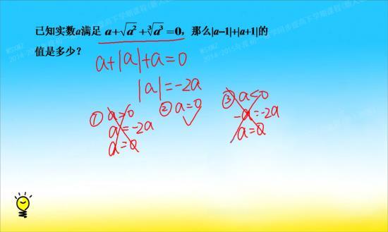 初一数学数与式