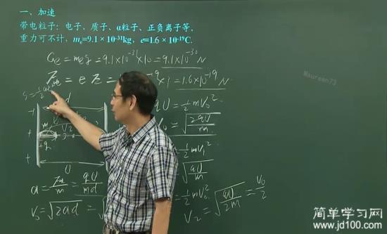 高中好,有没有物理公式老师的全部网恋啊?高中生电学图片