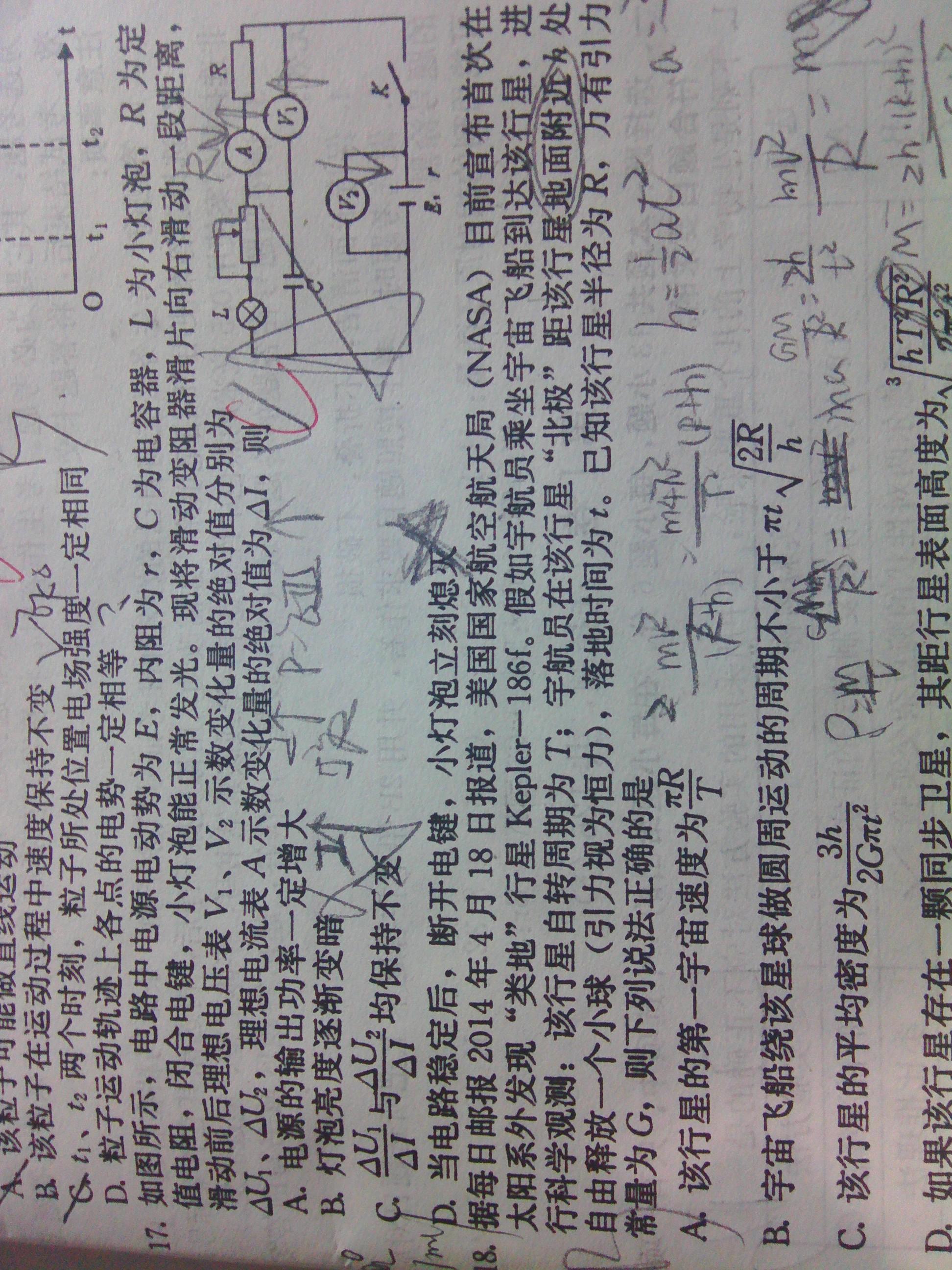 物理复杂电路动态分析