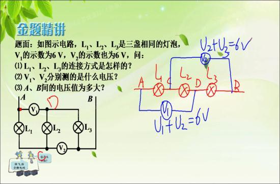 串联是电流电压相等吗?_初三物理电和磁