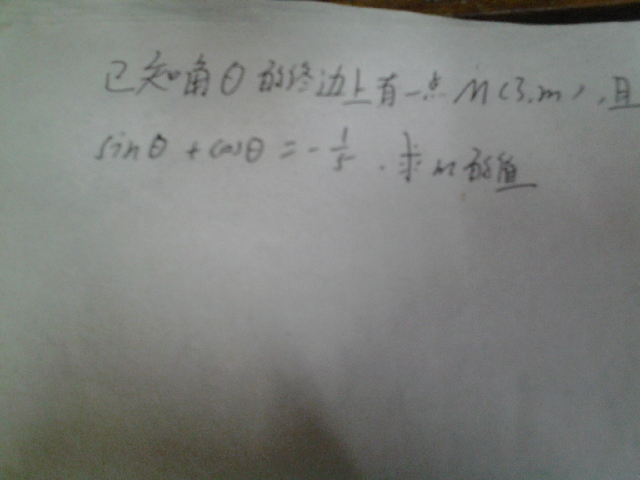 高中三角函数习题,求详细的解题过程