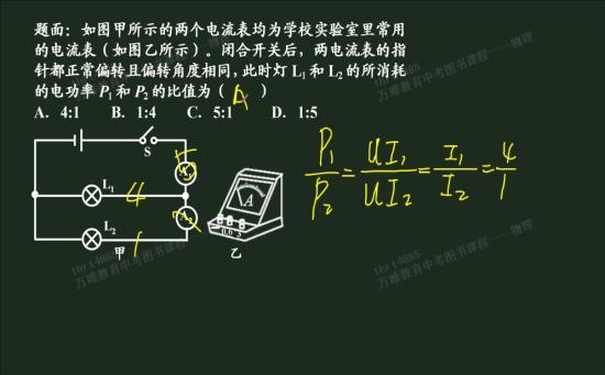 物理公式串联电路图