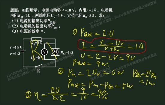 部分电路为纯电阻电路也可使用欧姆定律?