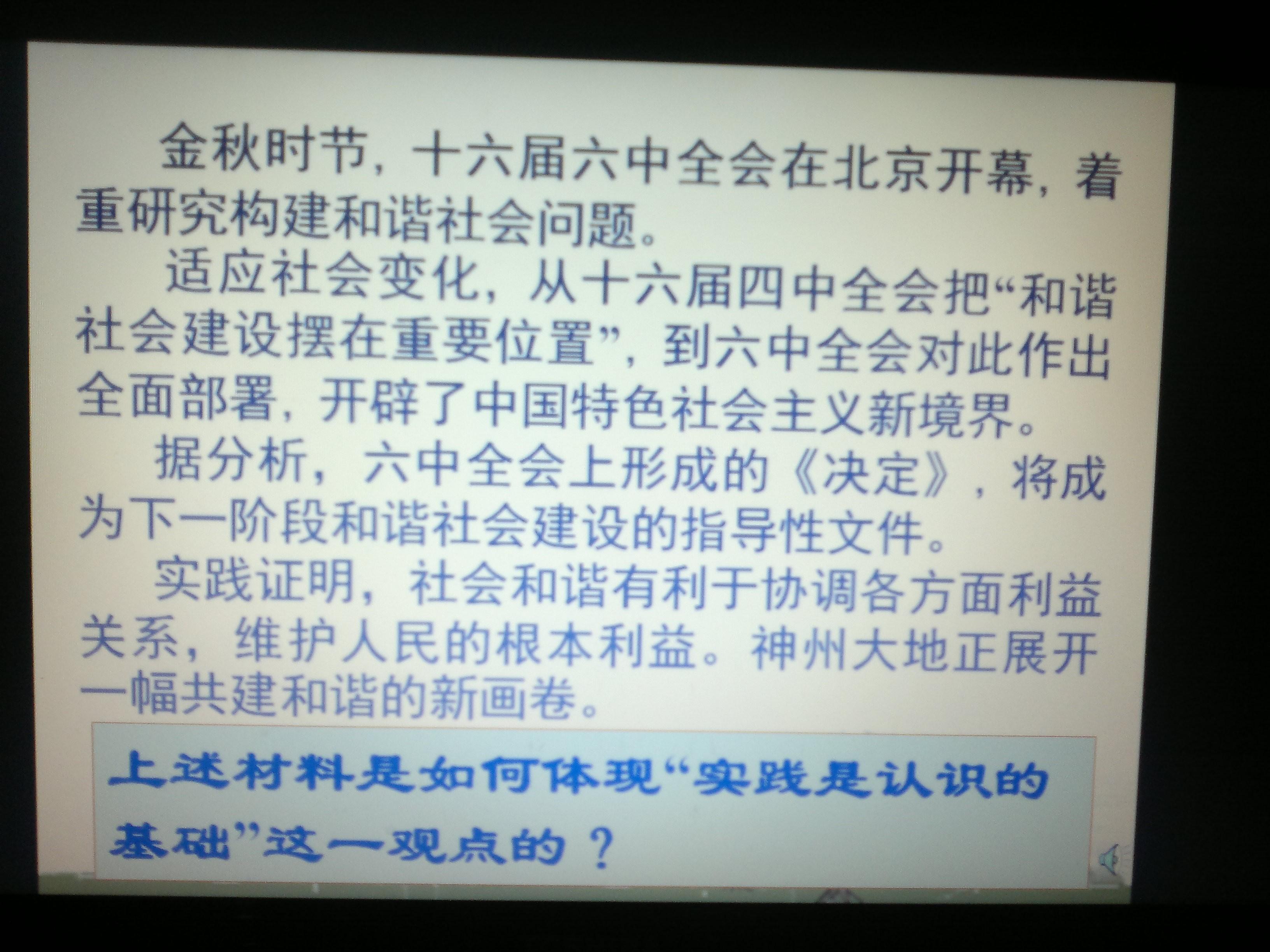 政治简答题_哲学_政治