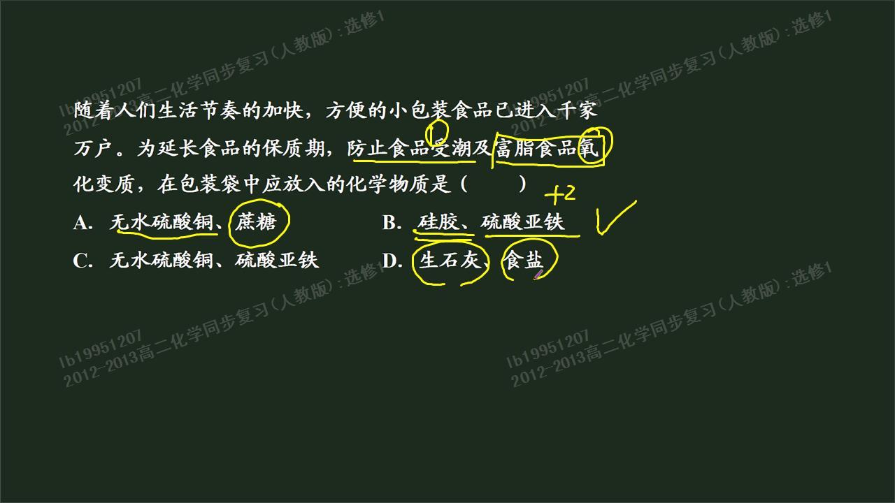 历史高二选修1每课知识结构图