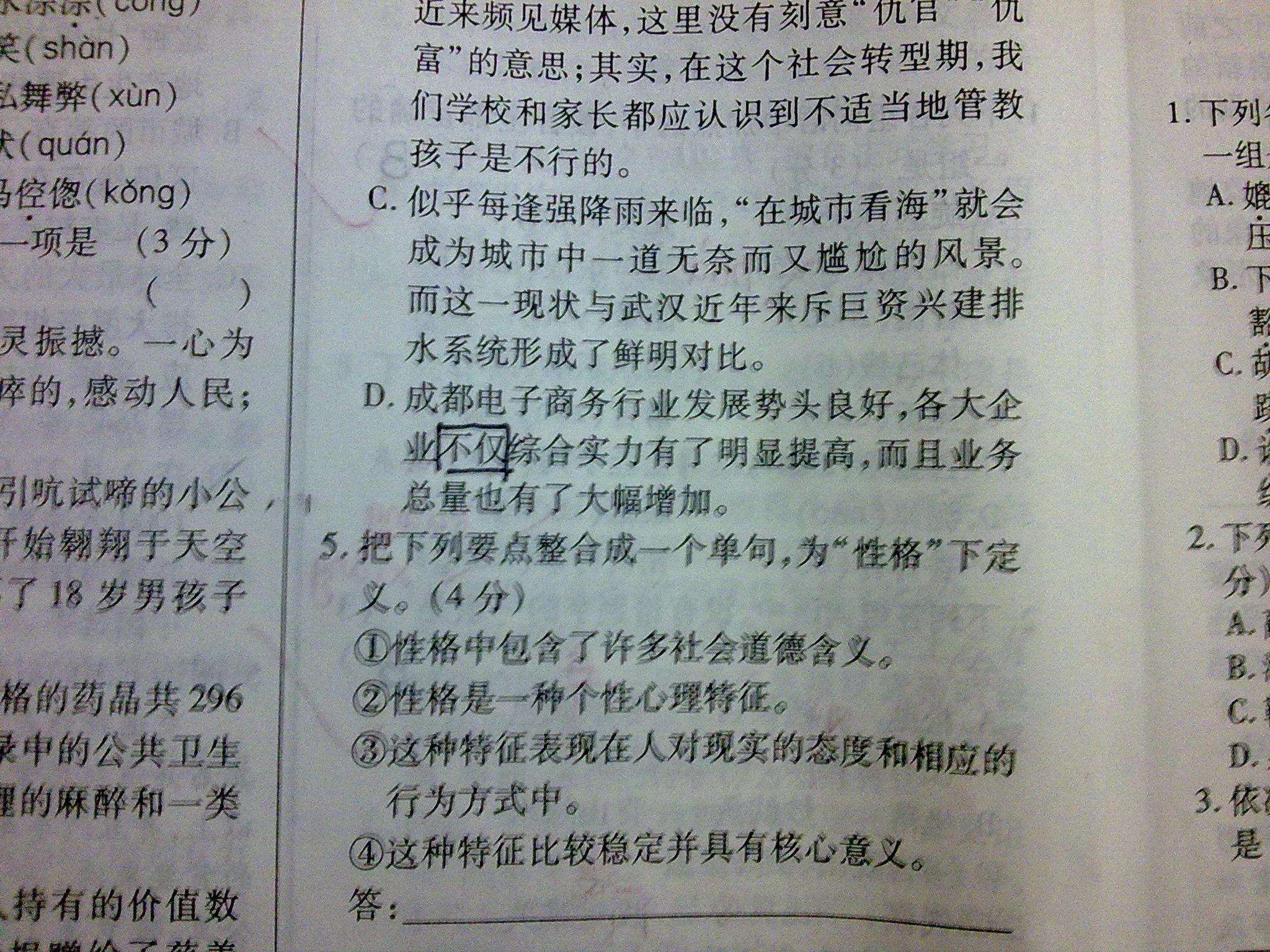 高考语文 病句_高三语文语言基础