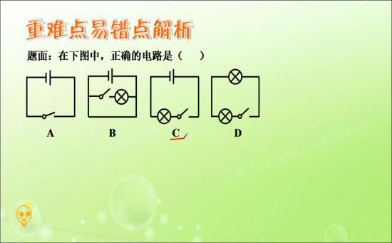 短路电路图属于一般判断题类型吗
