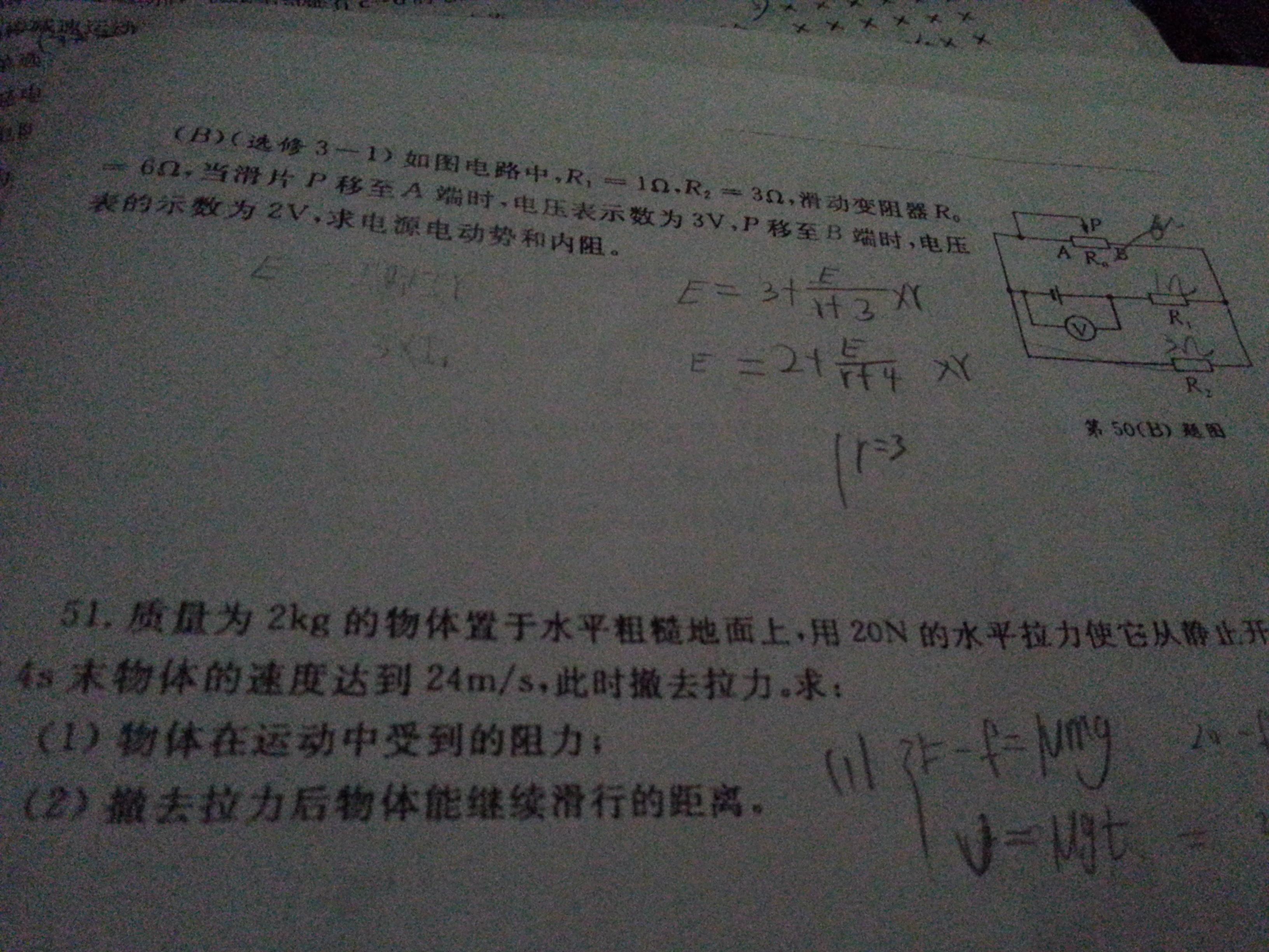物理电路图