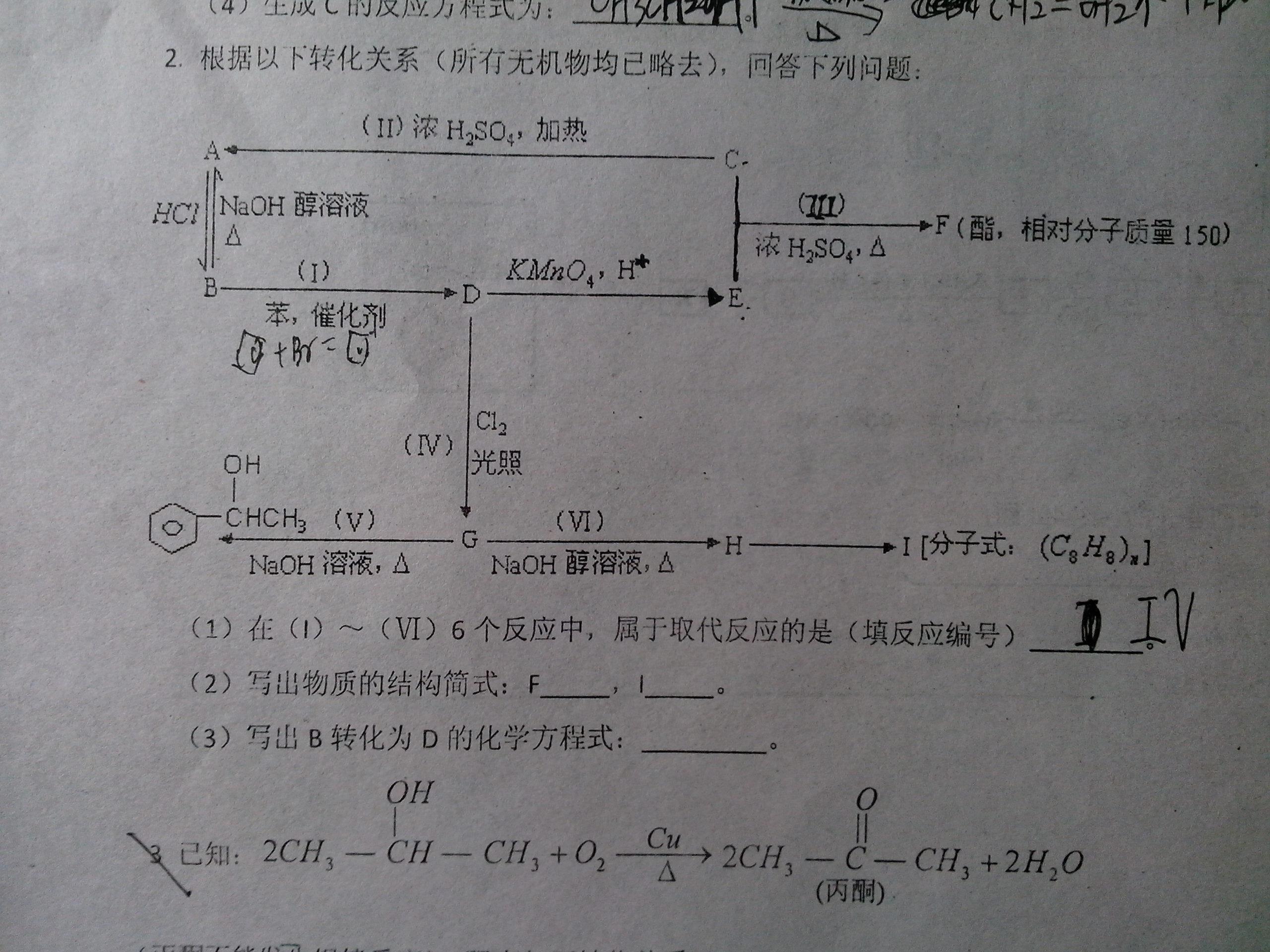 高中化学._有机化学_化学