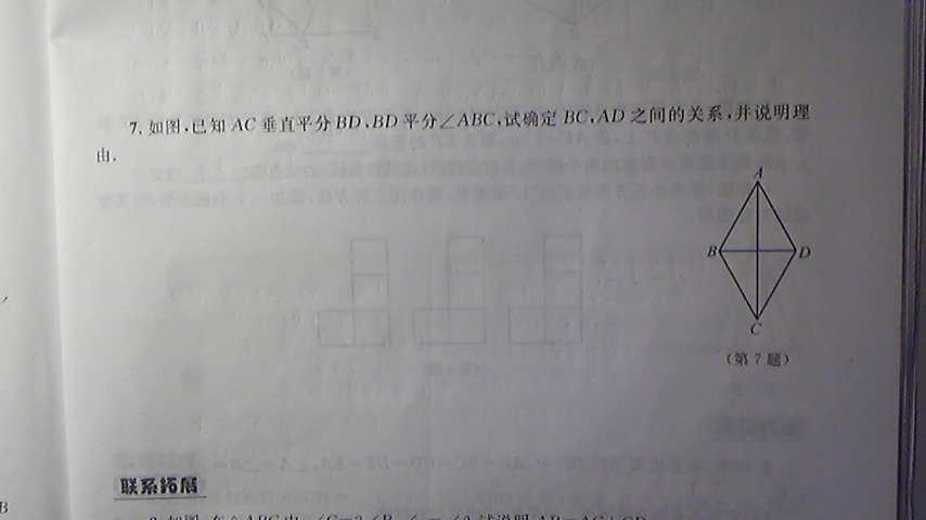 轴对称图形证明_几何图形的初步认识_数学_初一_简单图片