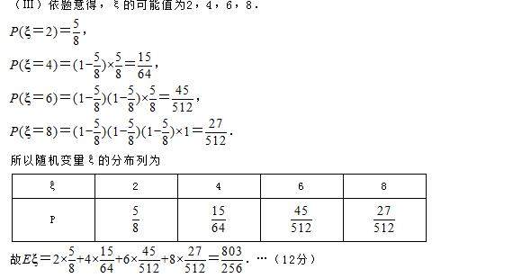 离散型随机变量的分布列和数学期望