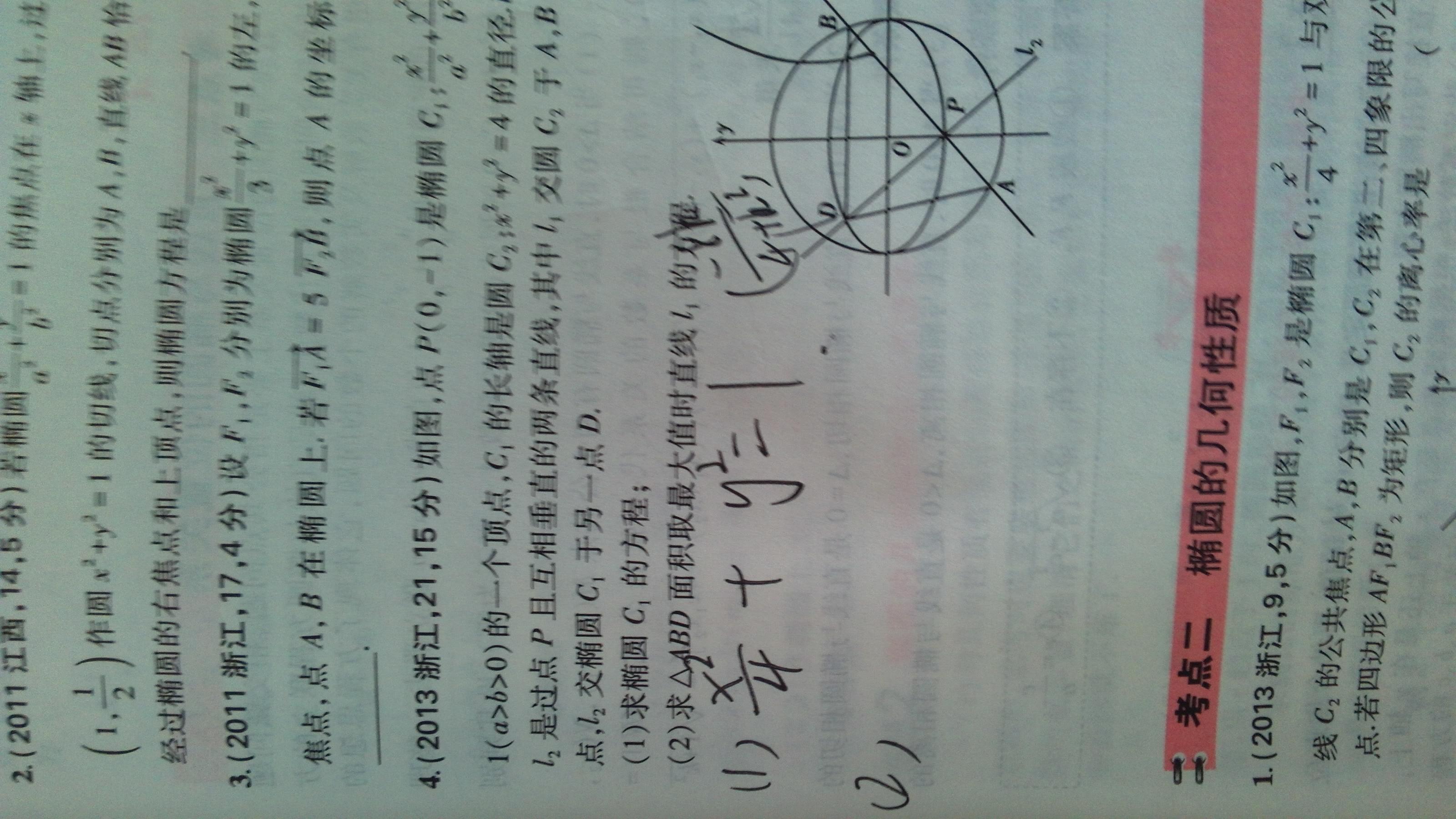 椭圆剪纸步骤图