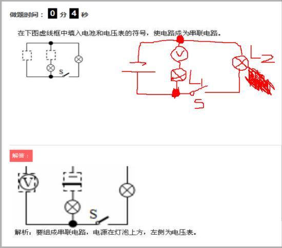 老师,如果把电源和电压表的位置调换一下,不也是串联电路吗?