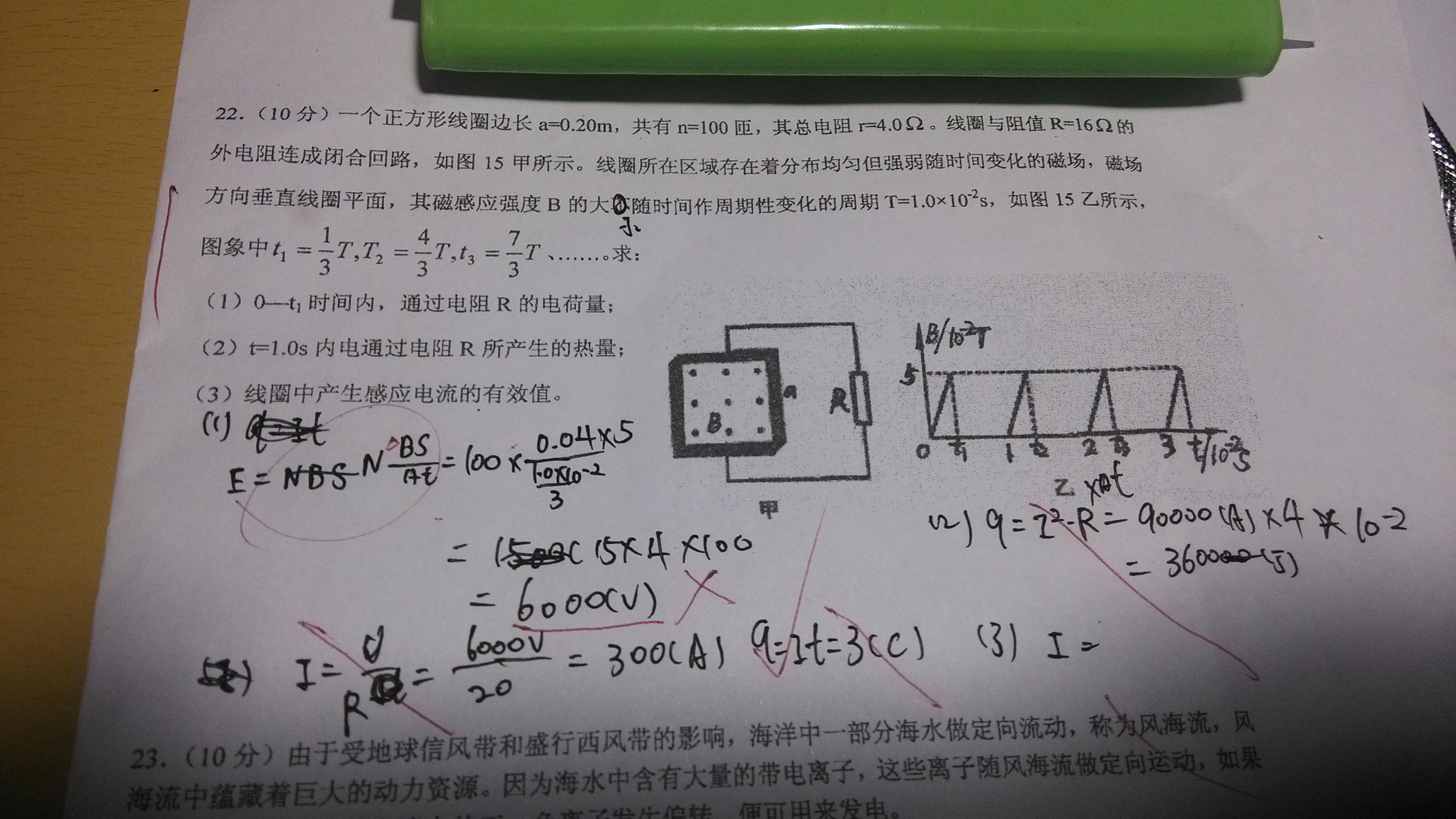 物理_高二物理电磁学