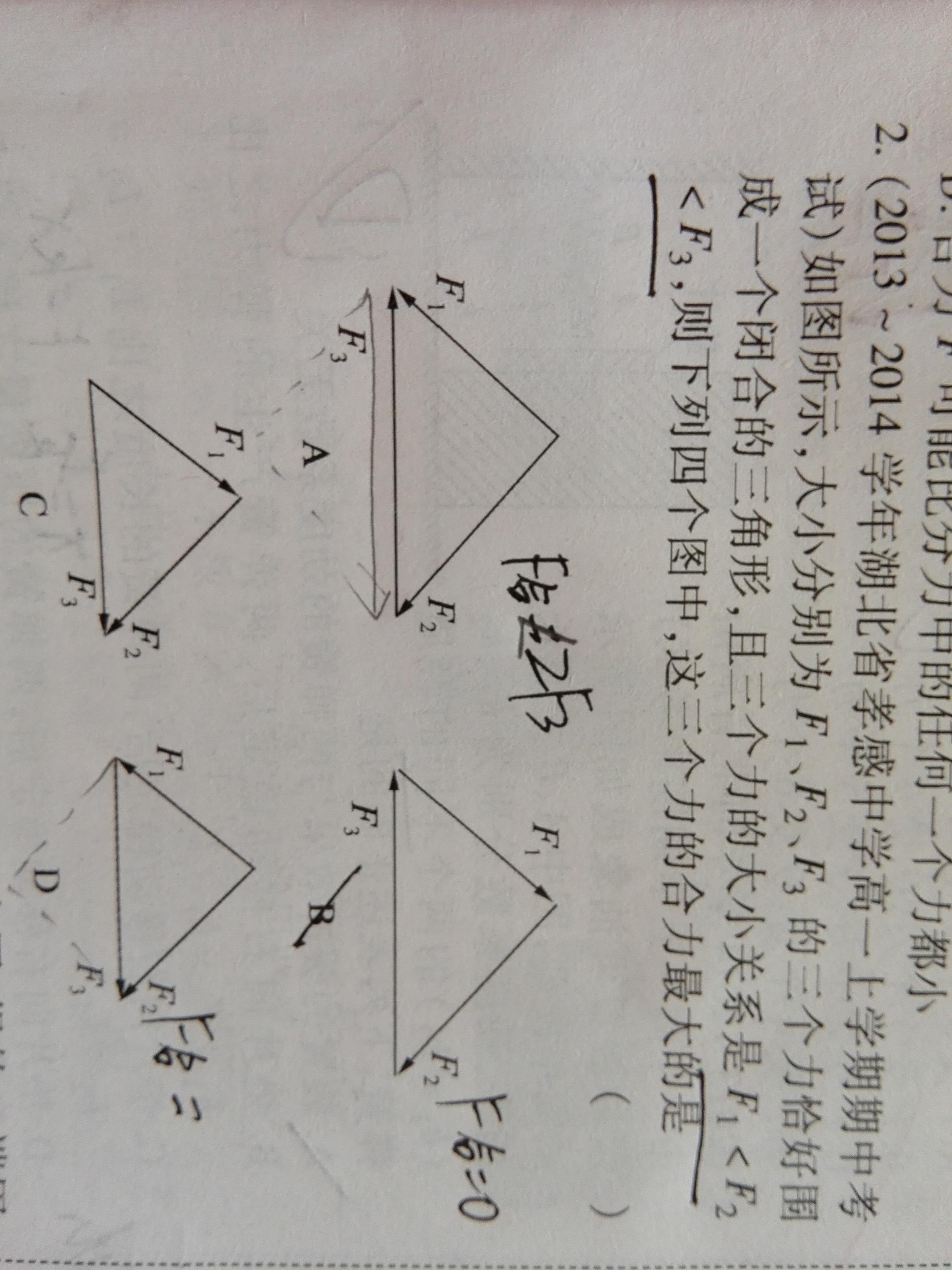 矢量三角形