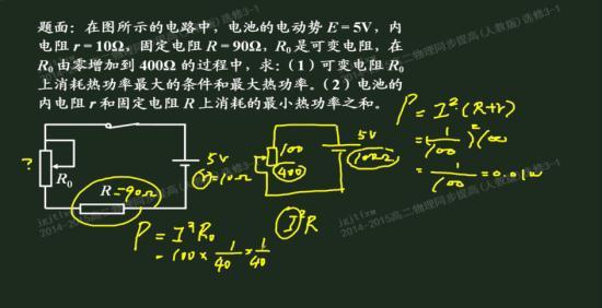 外电路电阻等于电源内阻时消耗功率最大这个