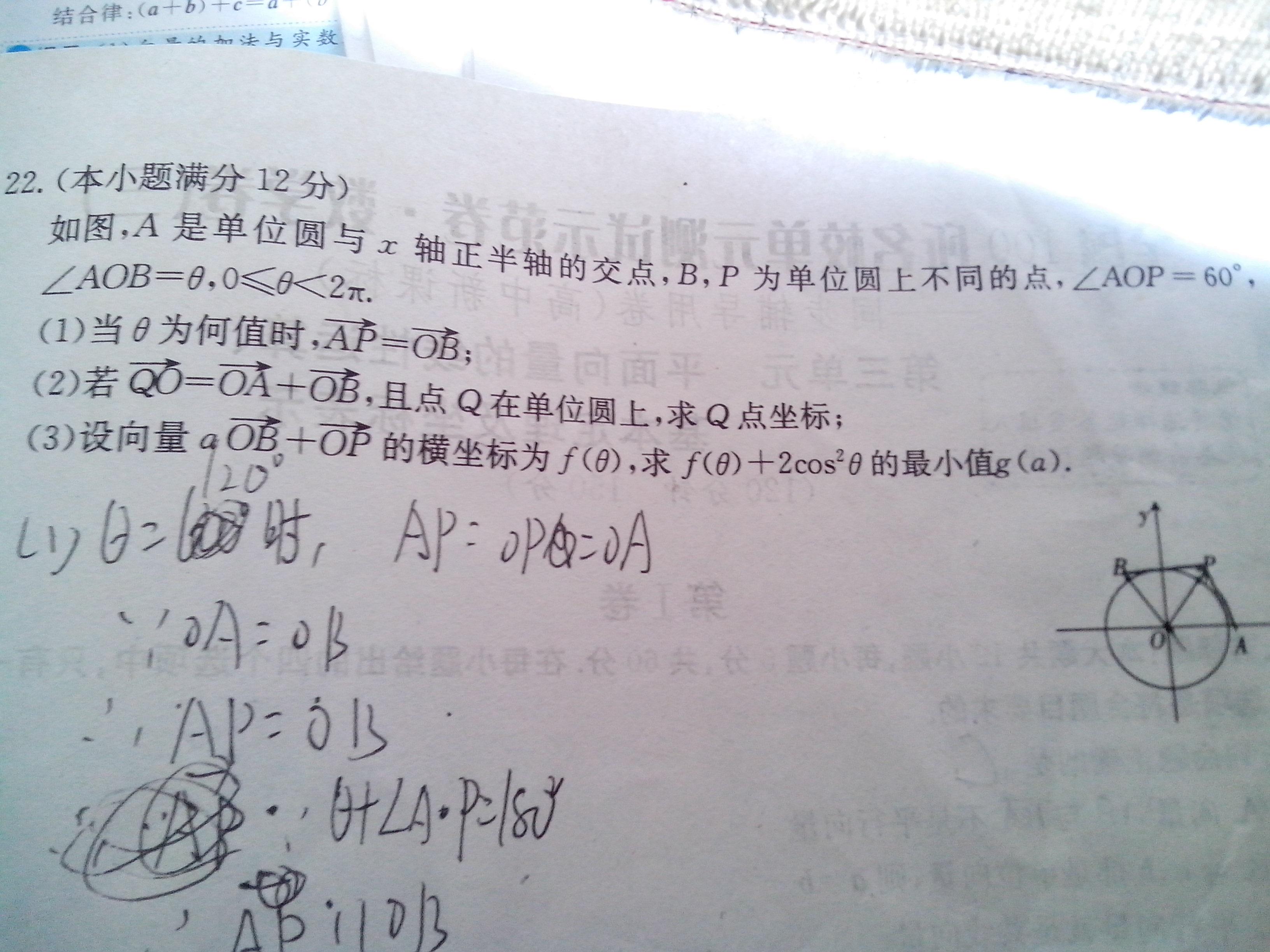高中数学必修4_高一数学
