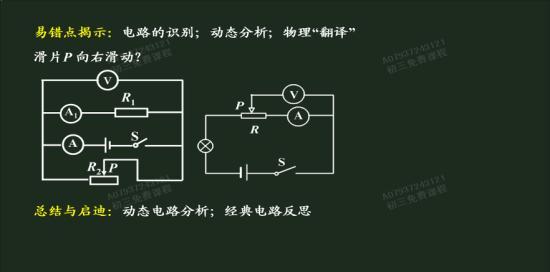 在并联电路中,各支路电压不是等于电源电压