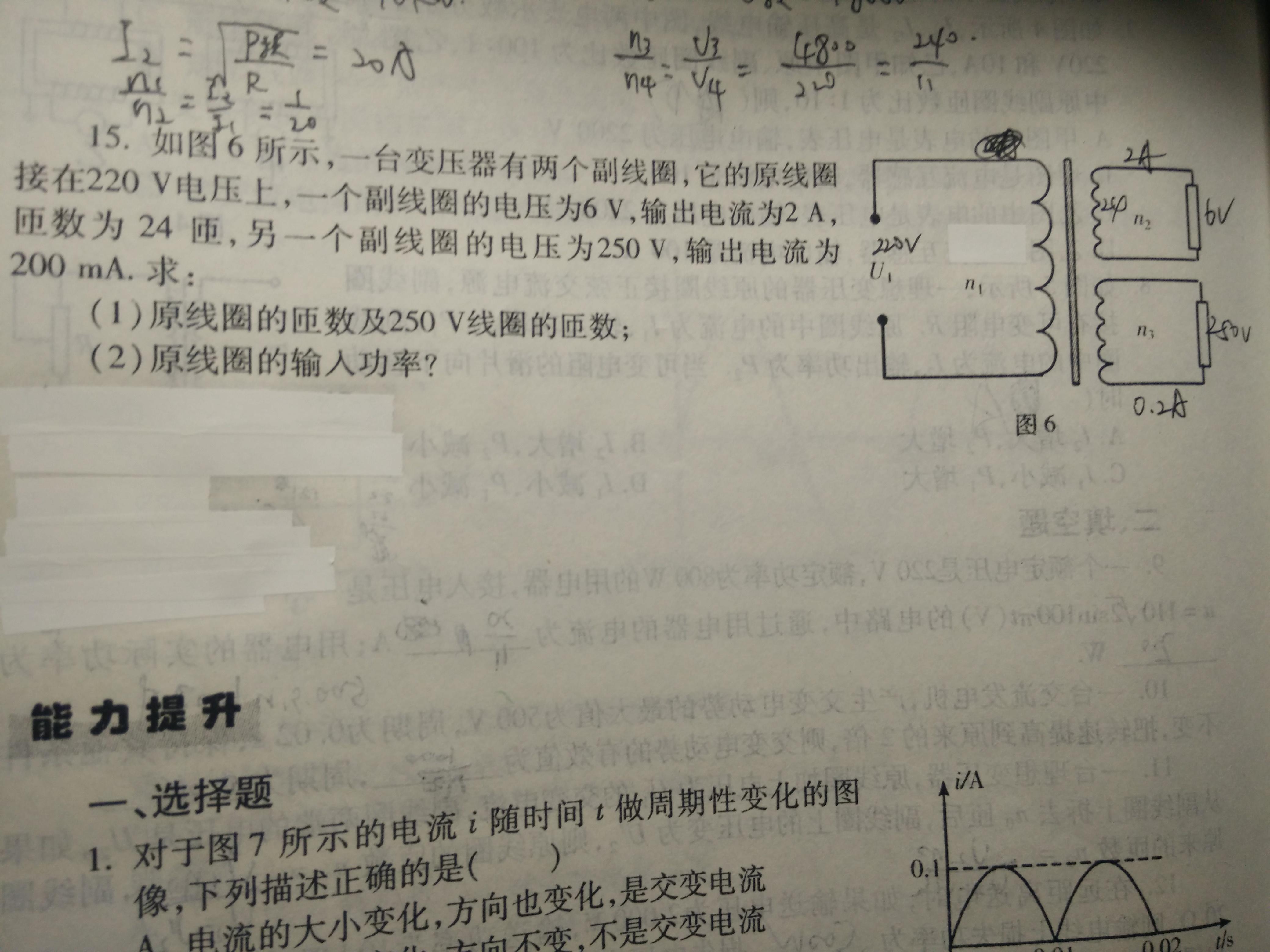 svg变压器一次接线图