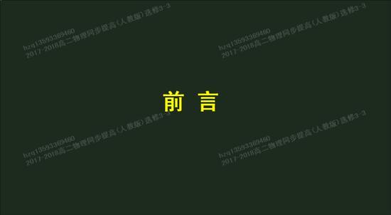 物理所有公式的高中及用法,在下单写一帮忙_高城蓼河南省吧高中图片