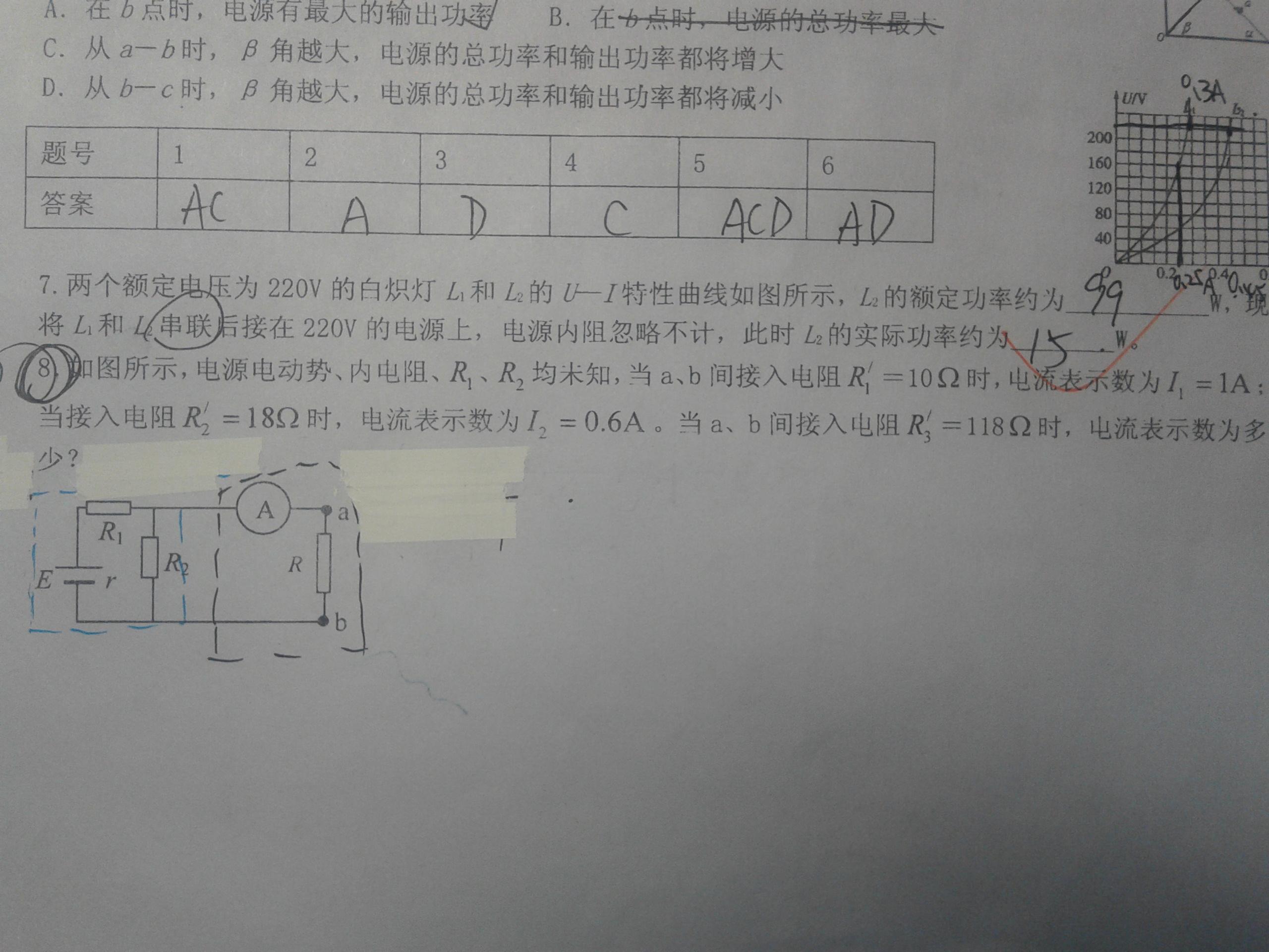 高中物理电学_力学_物理