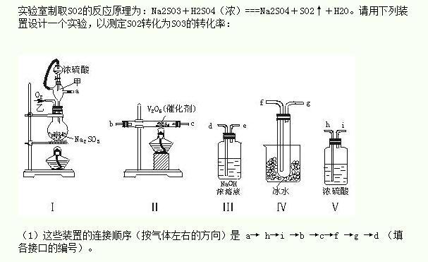 实验室制取so2实验题_高一化学化学实验