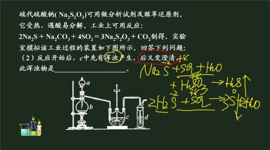 生成的硫单质最后为什么又会消失?