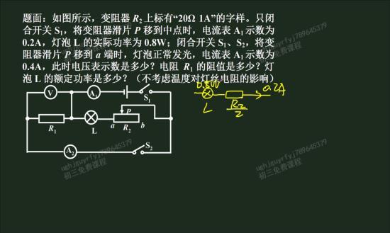 s1闭合 s2断开 电路为什么是串