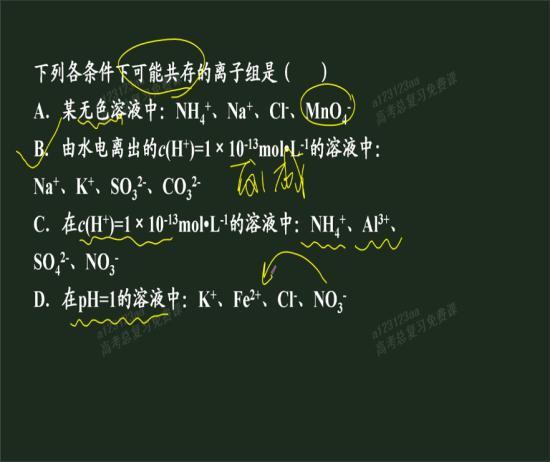 为什么硝酸根和铁离子发生氧化还原反应