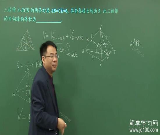 三棱锥内切球被三角形ABE所截的截面是三_高