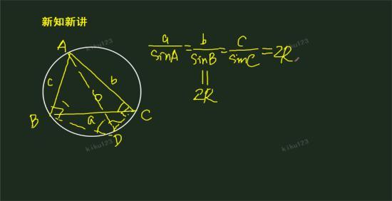 这不是初中就讲了这个正弦与定理余弦了?_驿初中干图片