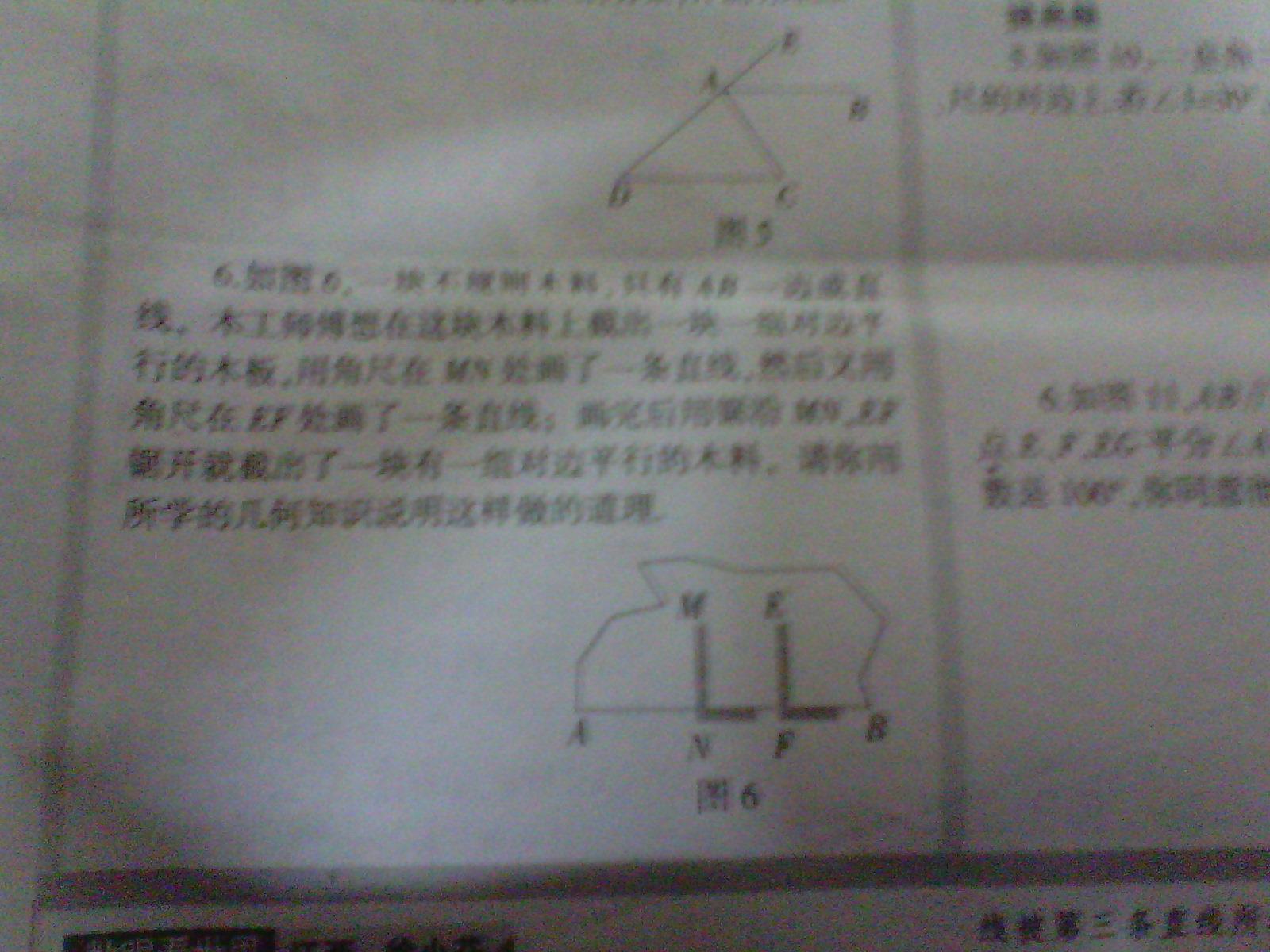 初一数学几何图形的